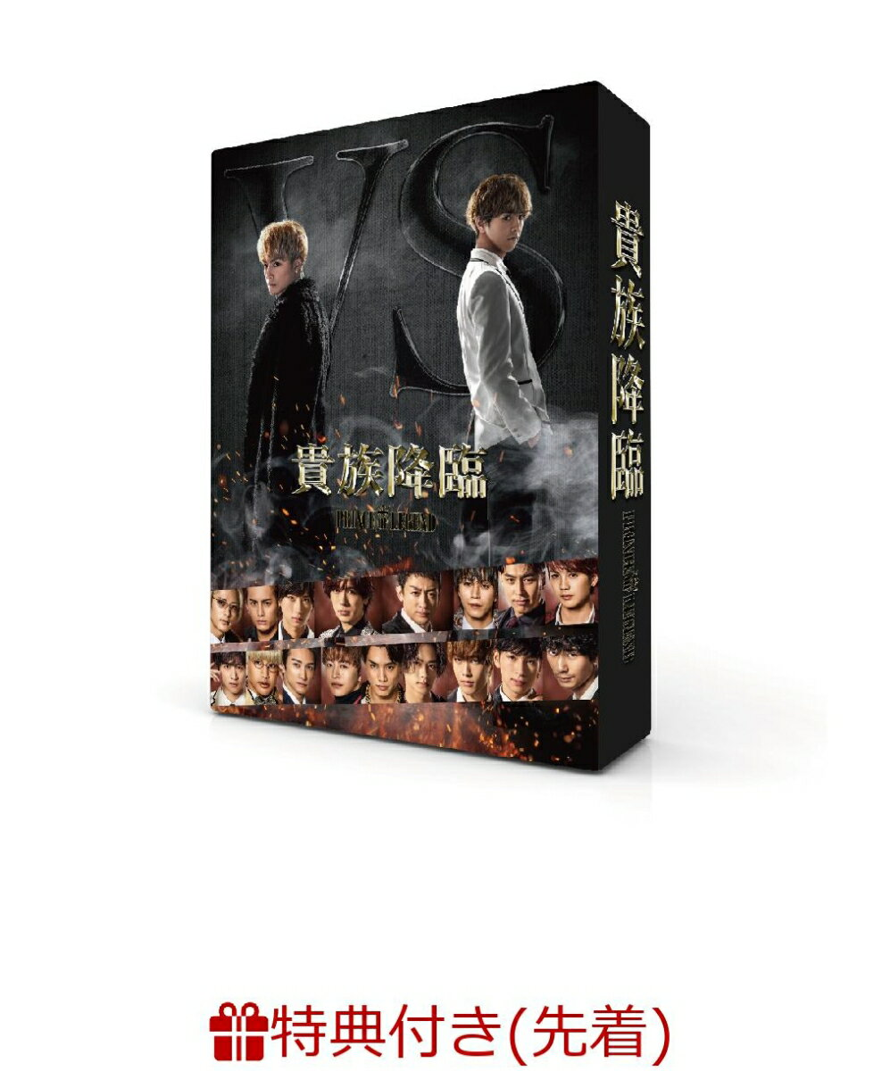 【先着特典】映画「貴族降臨ーPRINCE OF LEGEND-」DVD豪華版(オリジナルクリアファイル)