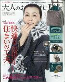 大人のおしゃれ手帖 2020年 12月号 [雑誌]