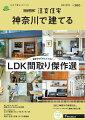 「SUUMO注文住宅 神奈川で建てる」は、地元のハウスメーカー・工務店情報を地元の人に届ける住宅情報誌です。そろそろ注文住宅を建てたい…素敵な家具やインテリアに囲まれながら、理想の住まいで暮らしたい…そんなあなたの夢がグッと近づく一冊です。