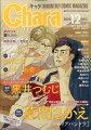 Chara (キャラ) 2020年 12月号 [雑誌]