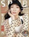 SPUR (シュプール) 2020年 12月号 [雑誌]