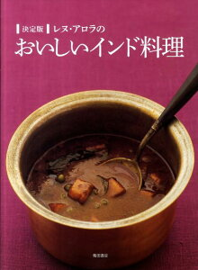 【送料無料】レヌ・アロラのおいしいインド料理