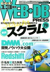 【楽天ブックスならいつでも送料無料】WEB+DB PRESS(vol.78)