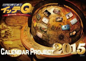 【楽天ブックスならいつでも送料無料】イッテQ!カレンダー2015(壁掛けタイプ)