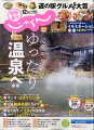 関東・東北じゃらん 2020年 12月号 [雑誌]