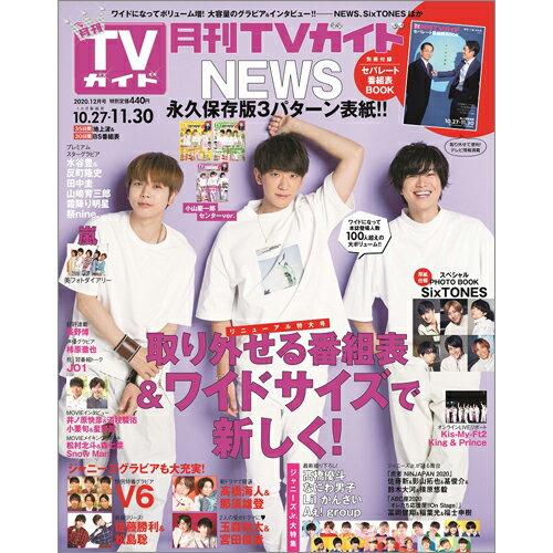 月刊TVガイド静岡版 2020年 12月号 [雑誌]