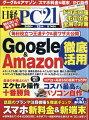 日経 PC 21 (ピーシーニジュウイチ) 2020年 12月号 [雑誌]