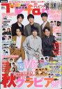TVfan (テレビファン) 関西版 2020年 12月号 [雑誌] - 楽天ブックス