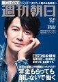 週刊朝日 2020年 12/11号 [雑誌]