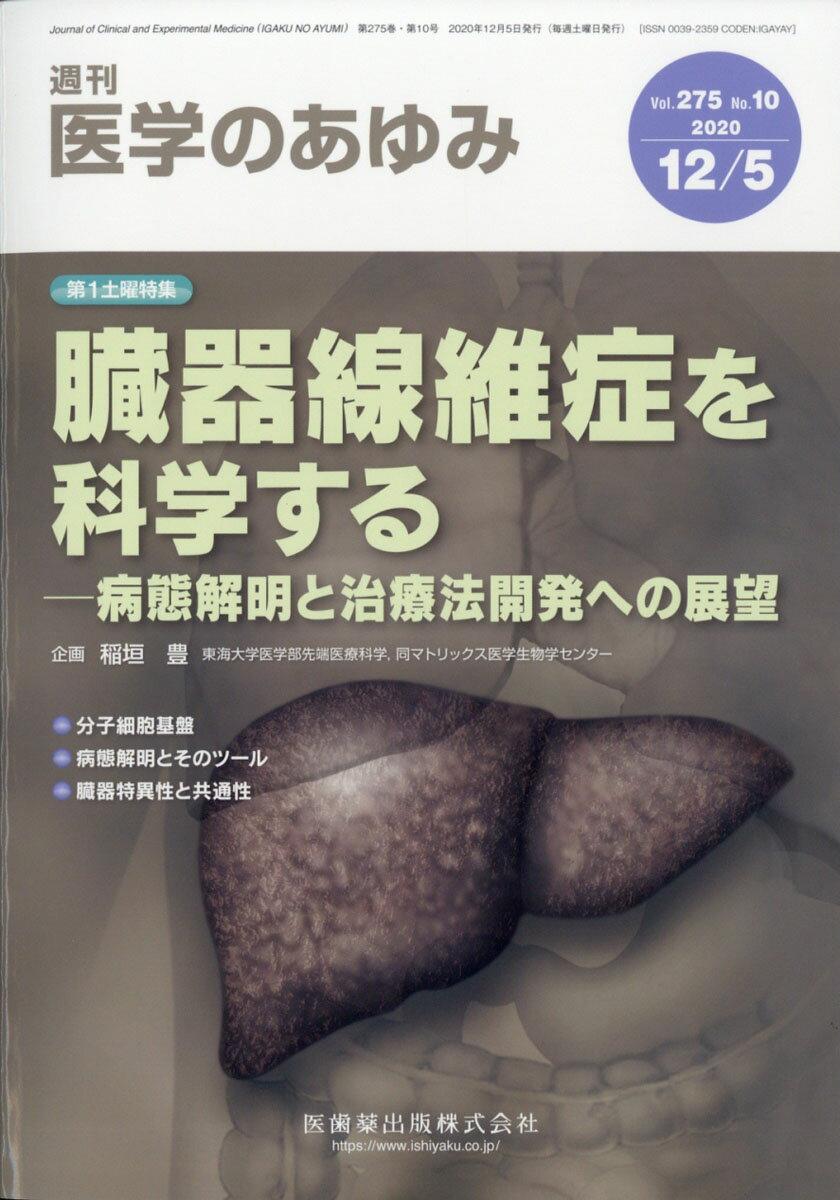 雑誌, 人文・法律・社会科学系雑誌  2020 27510 121