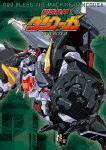 【楽天ブックスならいつでも送料無料】EMOTION the Best 超獣機神ダンクーガ DVD-BOX 2 [ 矢尾...