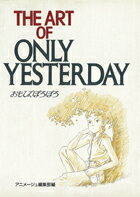 The art of Only yesterday画像