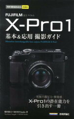 【送料無料】FUJIFILM X-Pro1基本&応用撮影ガイド [ 稲垣徳文 ]