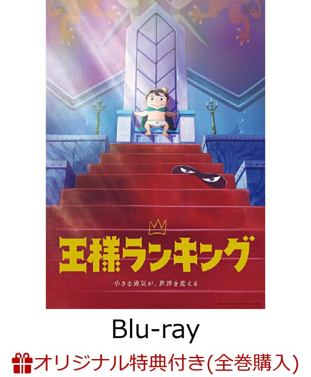 【楽天ブックス限定全巻購入特典+先着特典+他】王様ランキング Blu-ray Disc BOX 1 (完全生産限定版)【Blu-ray】(描き下ろしイラスト使用A5キャラファイングラフ(絵柄C)+オリジナルポーチ+描き下ろしミニキャラ缶バッジ2個セット+他)