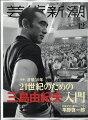 芸術新潮 2020年 12月号 [雑誌]