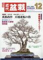 名品の写真、実用記事を(多数)収載する盆栽総合誌かねてより盆栽美術館開設構想を表明してきた京都国際文化振興財団が、本年11月、京都の名刹・大徳寺で初の単独企画展を開催。開催直前企画として、展示される名品の数々をご紹介します。
