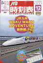 JTB時刻表 2020年 12月号 [雑誌] - 楽天ブックス
