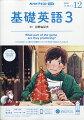 NHK ラジオ 基礎英語3 2020年 12月号 [雑誌]