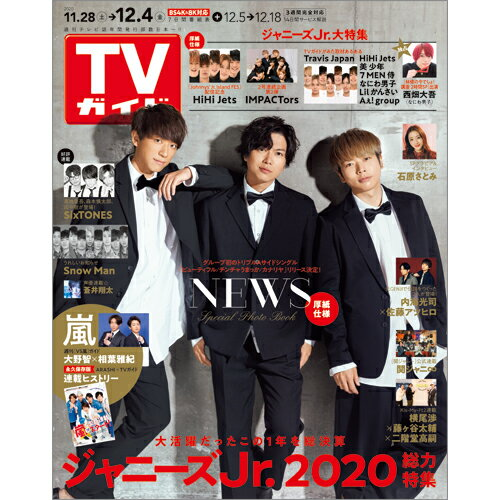 TVガイド岡山香川愛媛高知版 2020年 12/4号 [雑誌]