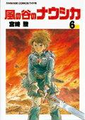 風の谷のナウシカ(6)(アニメージュコミックスワイド版) 宮崎駿