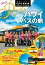 R07 地球の歩き方 リゾートスタイル ハワイ バスの旅 2...