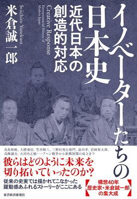 「イノベーターたちの日本史 近代日本の創造的対応」の表紙