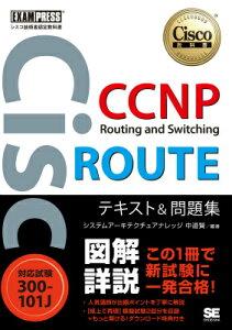 シスコ技術者認定教科書 CCNP Routing and Switching ROUTE テキ…