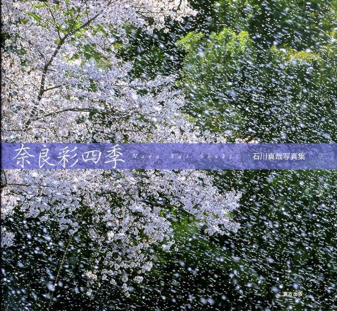 奈良彩四季