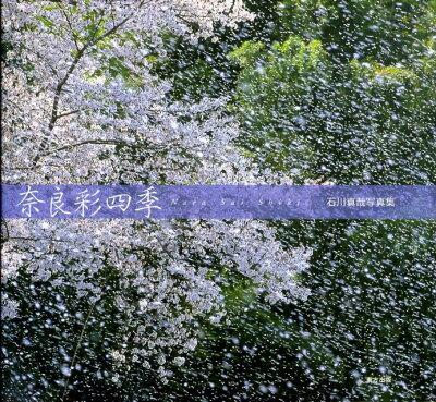 石川真哉 写真集 「奈良彩四季」