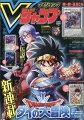 V (ブイ) ジャンプ 2020年 12月号 [雑誌]