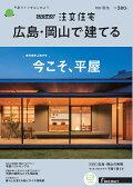 SUUMO注文住宅 広島・岡山で建てる 2020年秋冬号 [雑誌]