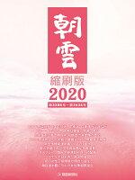 朝雲 縮刷版 2020