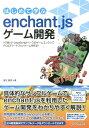 【送料無料】はじめて学ぶenchant.jsゲーム開発 [ 蒲生睦男 ]