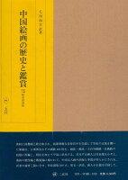 【バーゲン本】中国絵画の歴史と鑑賞