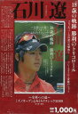 【バーゲン本】石川遼18歳の軌跡勝利のトリコロール DVD付 [ エンターブレイン 編 ]