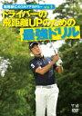 堀尾研仁のゴルフアカデミー VOL.1 ドライバーの飛距離UPのための最強ドリル [ 堀尾研仁 ]