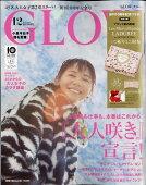 GLOW (グロー) 2020年 12月号 [雑誌]