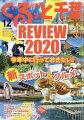 月刊 ぐるっと千葉 2020年 12月号 [雑誌]