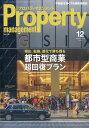月刊 プロパティマネジメント 2020年 12月号 [雑誌]