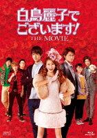 白鳥麗子でございます!THE MOVIE【Blu-ray】