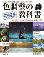 色調整の教科書Lightroom Classic CC対応