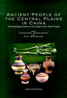 Ancient people of the central plains inの詳細を見る