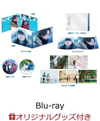 【楽天ブックス限定】雪の華 ブルーレイ プレミアム・エディション(2枚組)(初回仕様)【Blu-ray】+デジタル配信 購入版(HD高画質)+オリジナル・チケットホルダー(カレンダー付き)