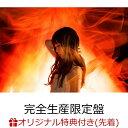 【楽天ブックス限定先着特典】星の消えた夜に (完全生産限定盤 CD+Blu-ray)(ジャケ写ステッカー) [ Aimer ]