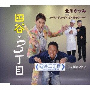 四谷・3丁目 C/W 鎌倉シネマ画像