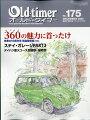古い車を蘇らせるノウハウと喜びを伝える◎巻頭:「360cc軽自動車の深みにハマる」1960?70年代に販売され、いまだ人気の360cc軽自動車。スバル360、スズキジムニー、バモスホンダなどを紹介。◎特集:「ステイガレージ パート3」/「ライフピックアップ再生記」 ほか
