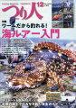 自然との触れあいを大切にする釣りの総合誌ワームで始める海のライトルアー特集。