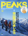 PEAKS (ピークス) 2020年 12月号 [雑誌]