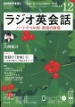 NHK ラジオ ラジオ英会話 2020年 12月号 [雑誌]
