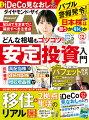 ダイヤモンドZAi(ザイ) 2020年 12月号 [雑誌] (安定投資入門&地方移住のリアル&iDeCo全投信最新データ)